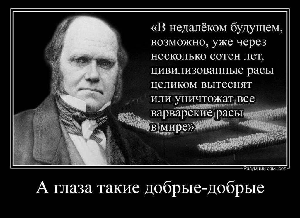 Дарвин Фашизм Демотиватор